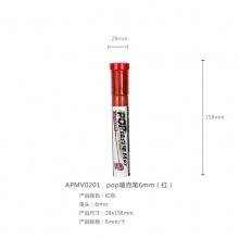 新万博登录页pop唛克笔6mm(红)APMV0201