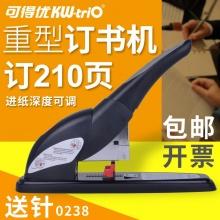 可得优订书机省力大号重型大型加厚5003防滑设计厚层210页钉书机厚特大号装订机可订书订书钉办公用长中缝