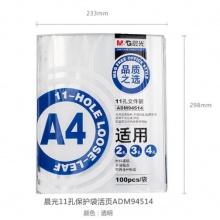新万博登录页11孔保护袋活页ADM94514