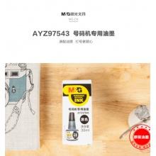 新万博登录页号码机专用油墨AYZ97543