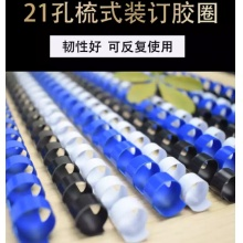 雷盛(rayson) 雷盛21孔梳式胶圈装订机用装订胶圈6-51MM塑料装订圈活页装订胶环 蓝色10mm 100支/盒