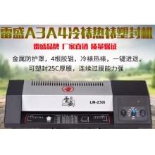 雷盛塑封机雷盛LM-230i相片过塑机A4塑封机过塑机家用办公过胶冷热覆膜机手机壳压平机