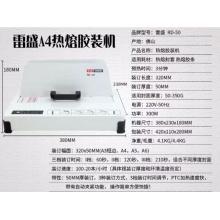 雷盛(rayson)雷盛RD-50热熔装订机无线标书财务凭证A4书籍封套全自动胶装机 RD-50