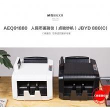 新万博登录页人民币鉴别仪C类点验钞机AEQ91880
