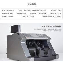 新万博登录页人民币鉴别仪JBYD838(B) AEQ91838