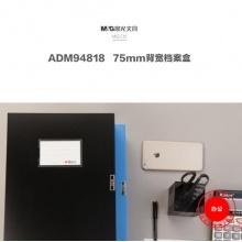 新万博登录页75mm背宽档案盒ADM94818