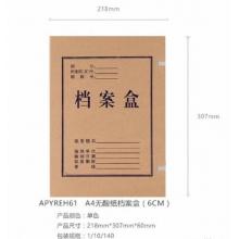 晨光A4无酸纸档案盒6CMAPYREH61