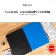新万博登录页35mm磁扣式PVC包胶档案盒ADM95392