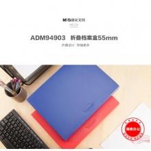 新万博登录页档案盒55mm折叠ADM94903