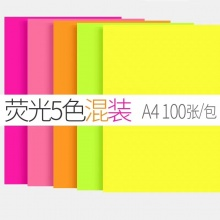 荧光彩色万博体育app官方网下载A4/包 100张80克