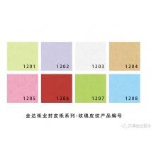 金达封皮纸系列160克A3+460  100张/包