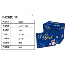 亚太森博 蓝百旺A3 80g万博体育app官方网下载 整箱5包2500张